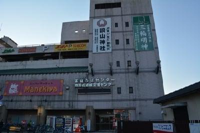 桜井市 まほろばセンター エルト桜井2F