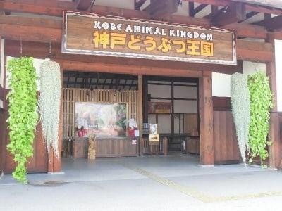 NEW 神戸どうぶつ王国