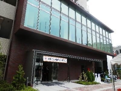 池田商工会議所